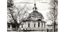 Великокняжеская усыпальница Петропавловской крепости на старой открытке