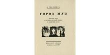 Э.Ф.Голлербах. Город муз. Первое издание. 1927 г.