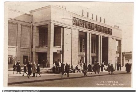 Кинотеатр Москва. Фото 1941 г.